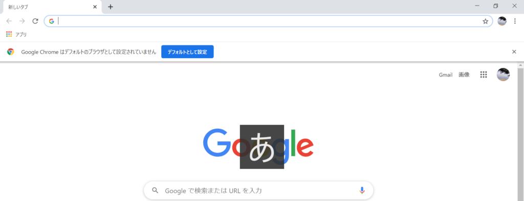 1分で解決 画面中央に「あ」「A」の表示を消したい。Windows10 【原因と対処法】