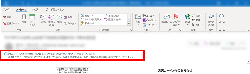 Outlook 画像を読み込む 解決方法1 このメッセージの表示に問題がある場合は・・・がある場合