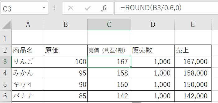 数式の結果もROUND関数(四捨五入)できる