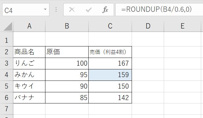 Excelで切り上げする方法 関数ROUNDUPの紹介