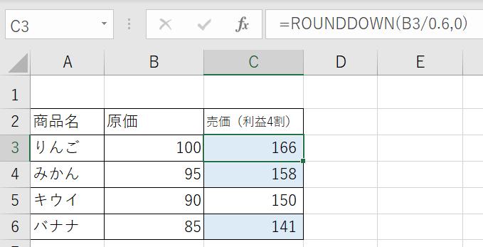 Excelで切り捨てをする方法 関数ROUNDDOWNの紹介