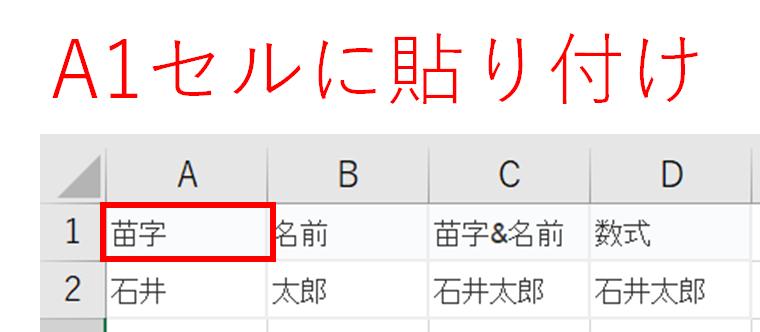 2つ以上のセルをまとめる「&」の使い方【Excel】