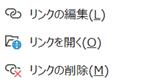 ハイパーリンクの削除:Ctrl+Kもしくは右クリック