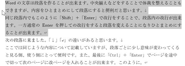左空白ダブルクリックで段落を選択。トリプルクリックで文章全体を選択。便利なショートカット。