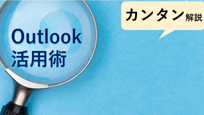 Outlook時短テクニック