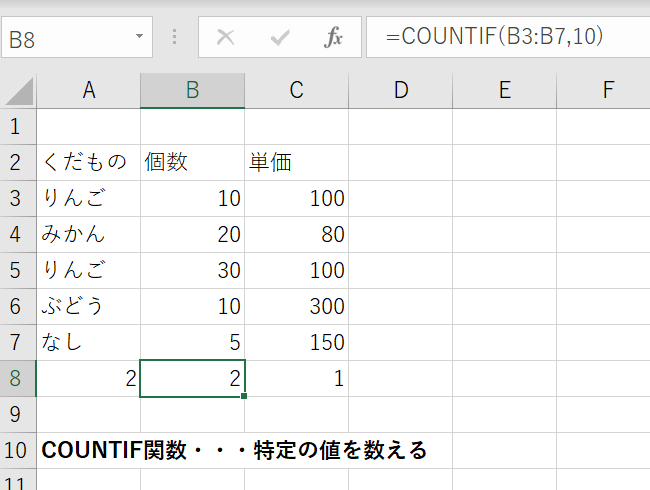 特定の値、○○より大きな、小さな数値を探す COUNTIF関数