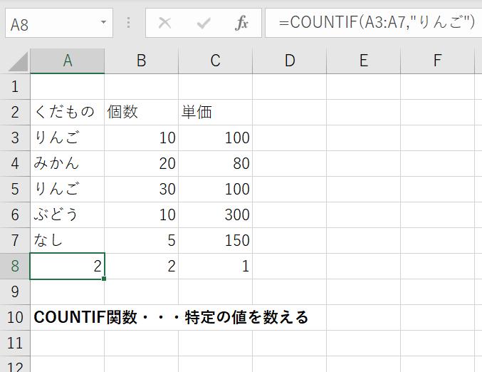 特定の文字や記号も探せる COUNTIF関数