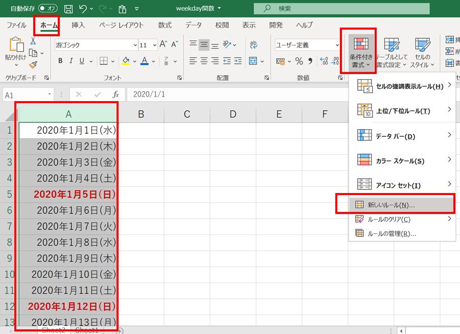Excelで曜日に色を付けたいときの書式設定のやり方②土曜日を青く色づけする方法/条件付き書式の追加
