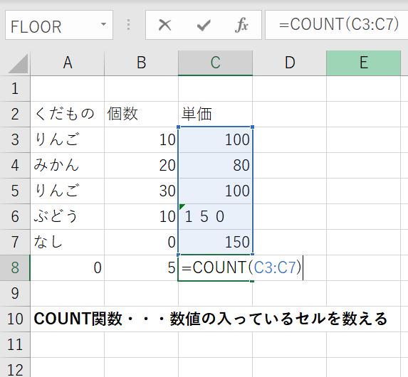 COUNT関数が反応しない、うまく行かない場合 文字列になっている、数値になっていない