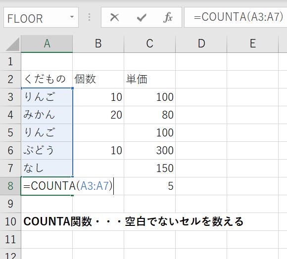 文字や数字の入力のあるセル、空白のセル以外を数える COUNTA関数