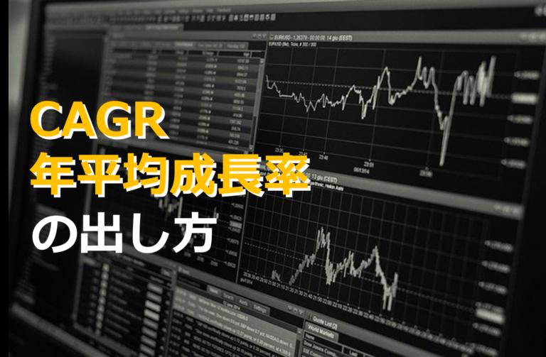 年平均成長率 CAGR(Compound Annual Growth Rate) の計算方法 Excel