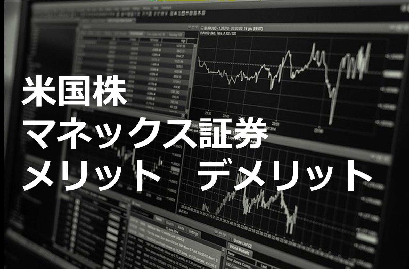 マネックス証券で米国株をするメリット・デメリット
