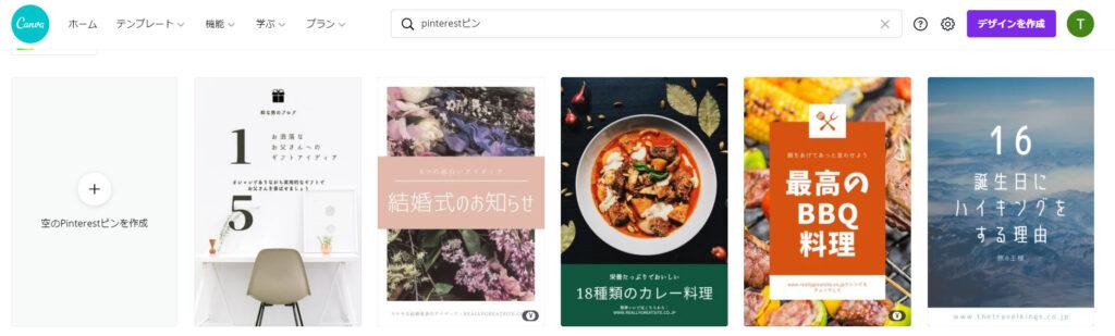 Canva にログインして画像を作ろう Pinterestピン作り方1