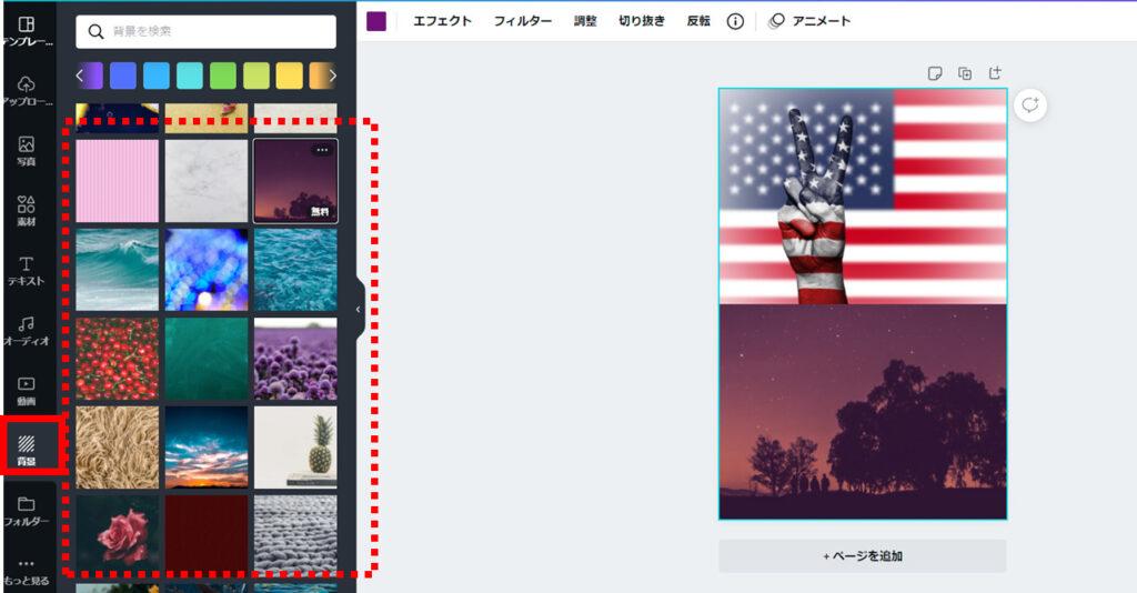 背景を入れてみよう Pinterestピンの作り方 3