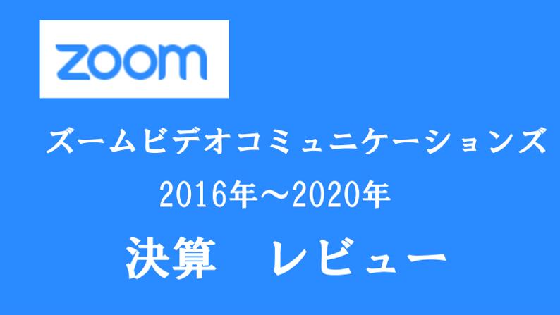 株価 コミュニケーションズ ズーム ビデオ