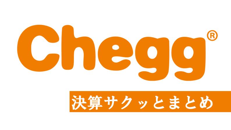 CHGG 決算 米国株 チェグ