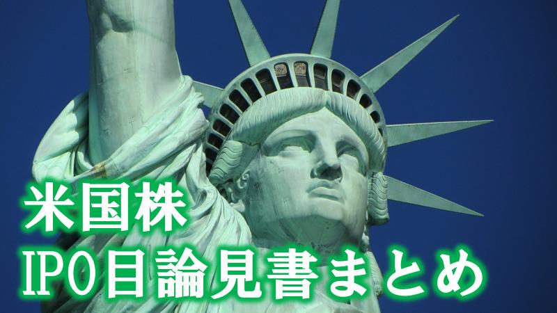 米国株IPO目論見書S-1/F-1 まとめ